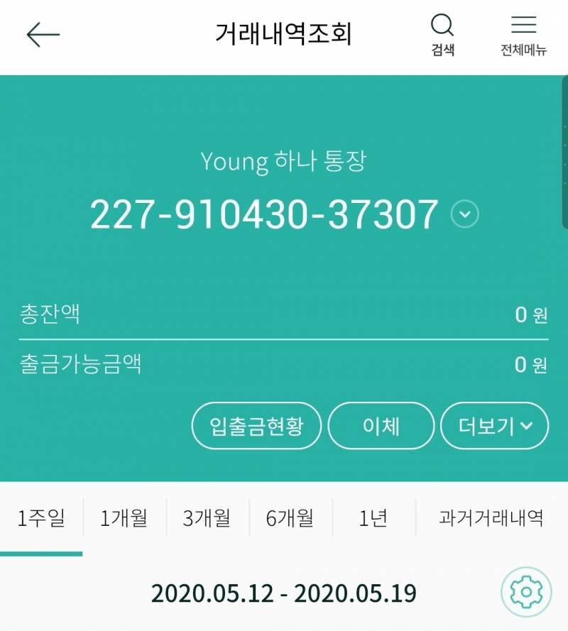 방탄소년단) 보라해💜 리유저블컵 2차 입금 폼 공지 | 인스티즈
