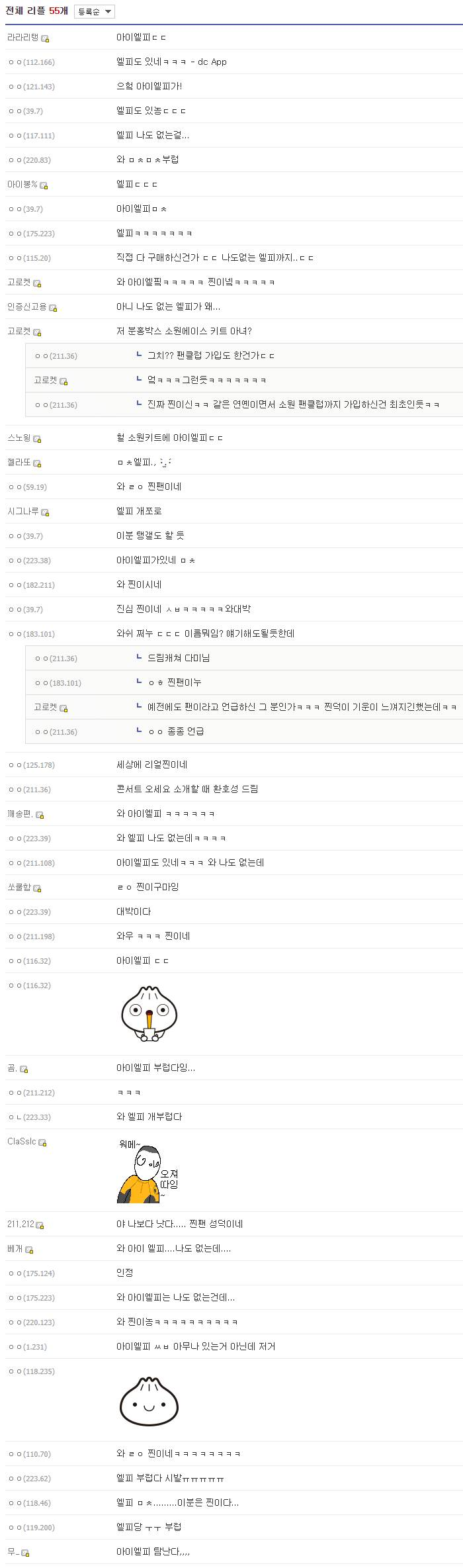 어제자 태연 찐팬들 부러움 산 현직 아이돌.jpg | 인스티즈