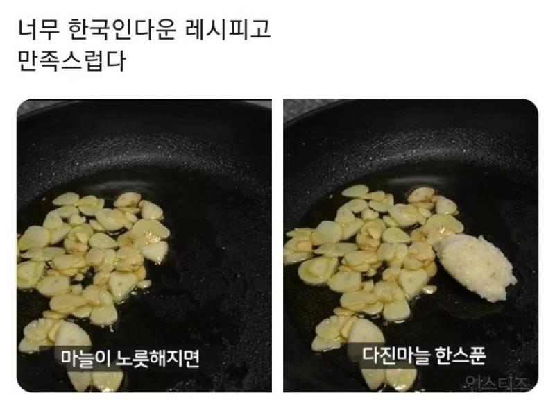 한국인에게 마늘 조금과 서양인에게 버터 조금.jpg   인스티즈
