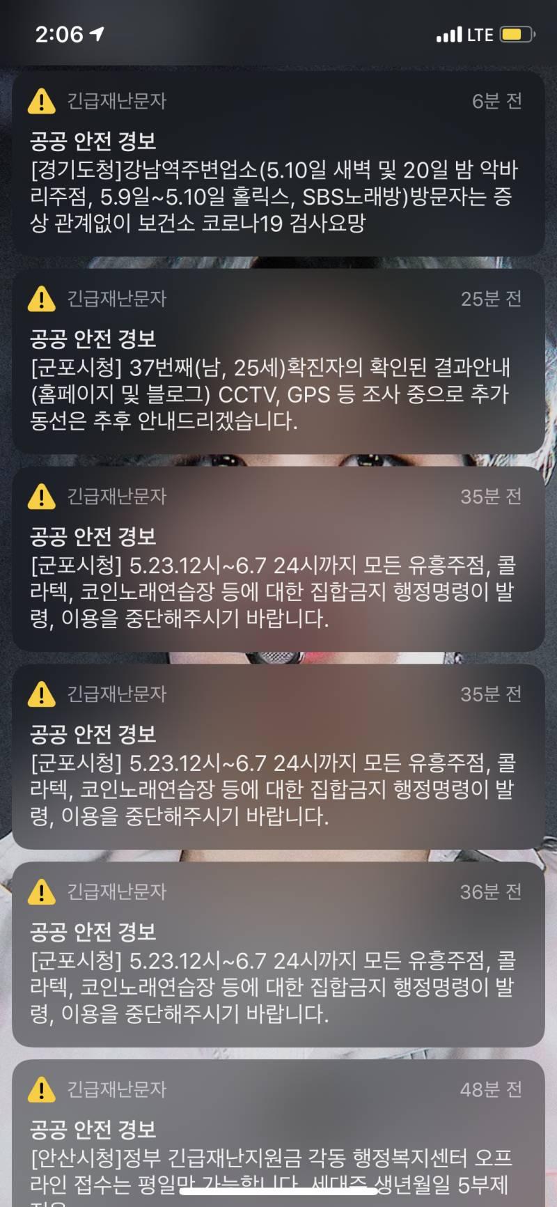 안산에서 서울 강남으로 볼일 보러온 익 알림창 상황 | 인스티즈