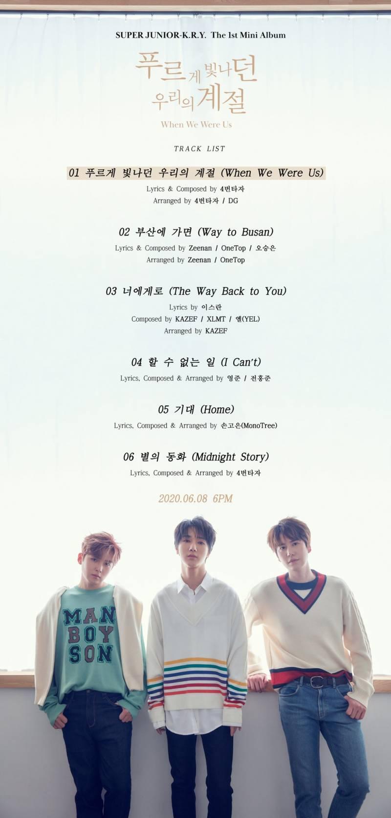 8일(월), 💙슈퍼주니어 K.R.Y. 첫 미니앨범💙 | 인스티즈