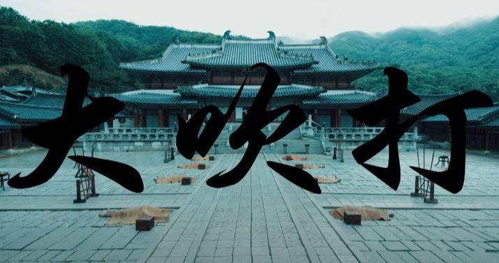 방탄소년단) 대취타(大吹打)전차스 골드 / 블랙 (20mm)   인스티즈