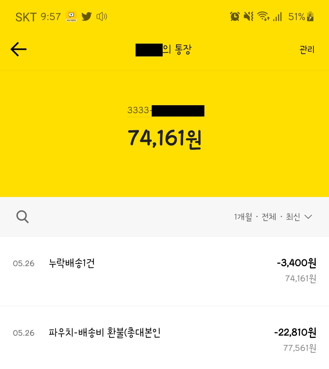 방탄소년단) 🖤🤍모노 노트북파우치 정산내역 및 추가입금 환불 폼🖤🤍   인스티즈