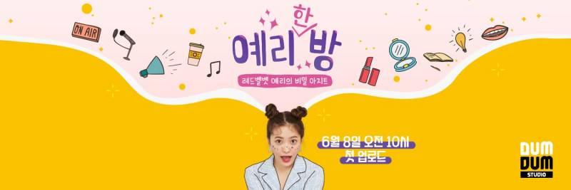 8일(월), 💜레드벨벳 예리 <예리한 방> 첫 업로드💜 | 인스티즈