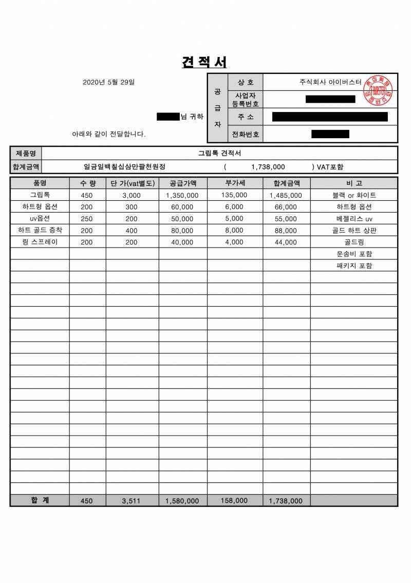방탄소년단) 💖데이드림 & 모노연화 그립톡💖 폼림 공지 | 인스티즈