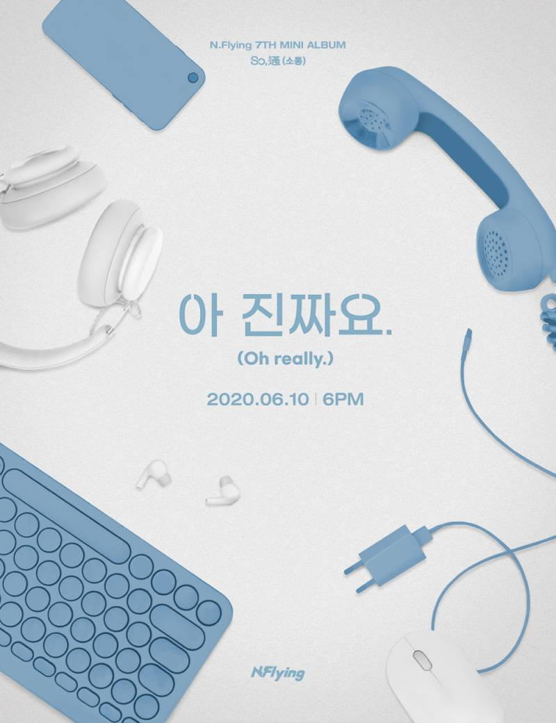 10일(수), ⚡❤엔플라잉 7집 미니앨범 'So, 通 (소통)' 발매일❤⚡ | 인스티즈