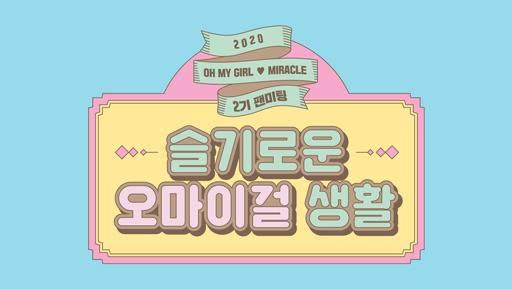 5일(금), 8시 오마이걸 2기 팬미팅 💖슬기로운💙오마이걸 생활💛 | 인스티즈