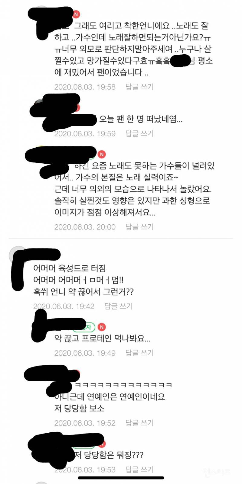 실시간 박봄 기사 사진에 달린 초록창카페 악플 수준...+더심한 타 카페 실시간 추가 jpg | 인스티즈