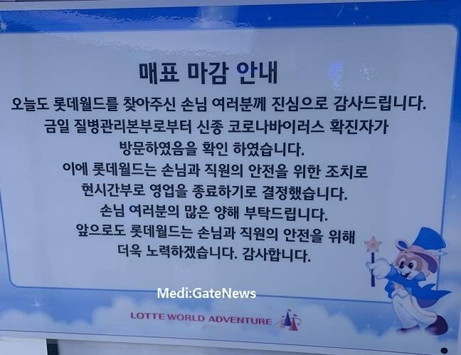 [단독] 롯데월드 어드벤처, 코로나19 확진자 방문으로 7일 영업종료…입장객들 퇴장중 | 인스티즈