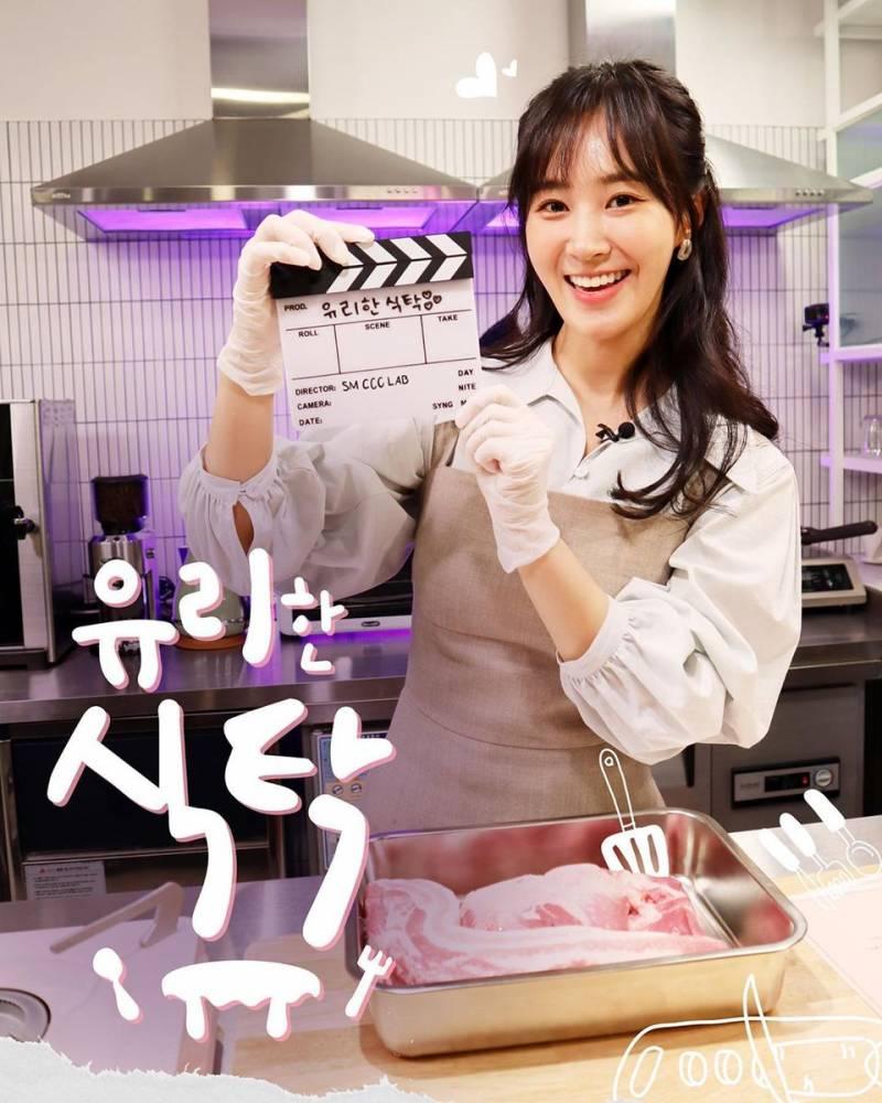 17일(수), 소녀시대 유리 유투브 <유리한 식탁> 1회💖 | 인스티즈