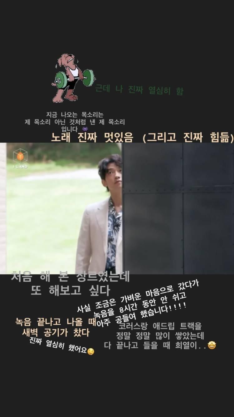 19일(금), ⚡️아이유 Into the I-LAND 음원 공개⚡️ | 인스티즈