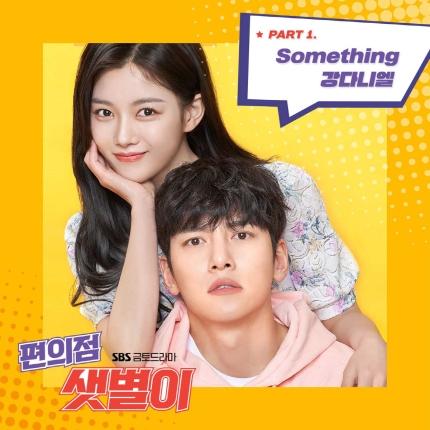 19일(금), 💘강다니엘 드라마 <편의점 샛별이> OST <Something>공개 💘 | 인스티즈