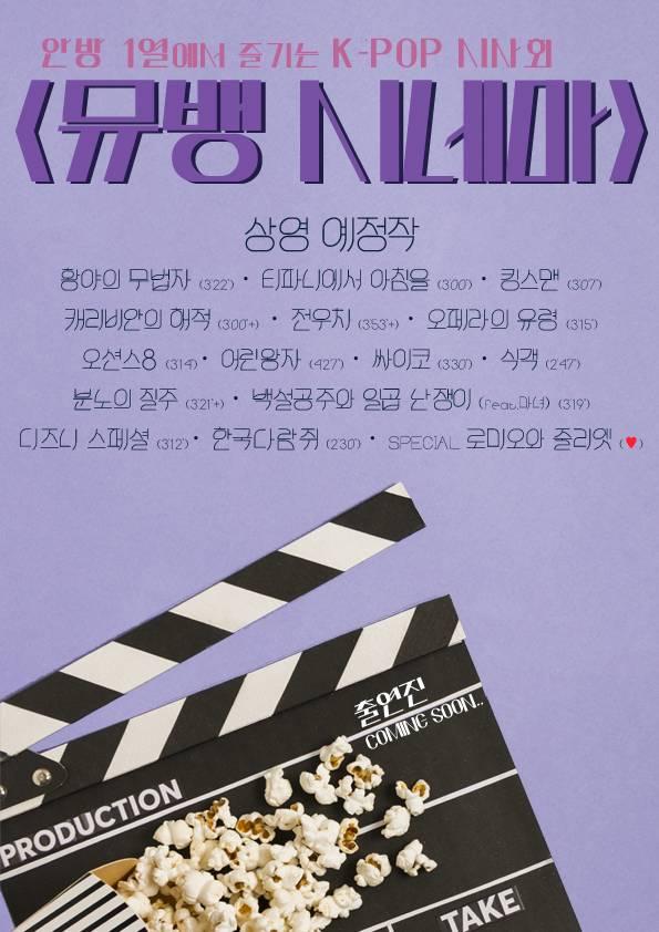 6월26일(금), 🎳KBS 뮤직뱅크/골든차일드 컴백🎳 | 인스티즈