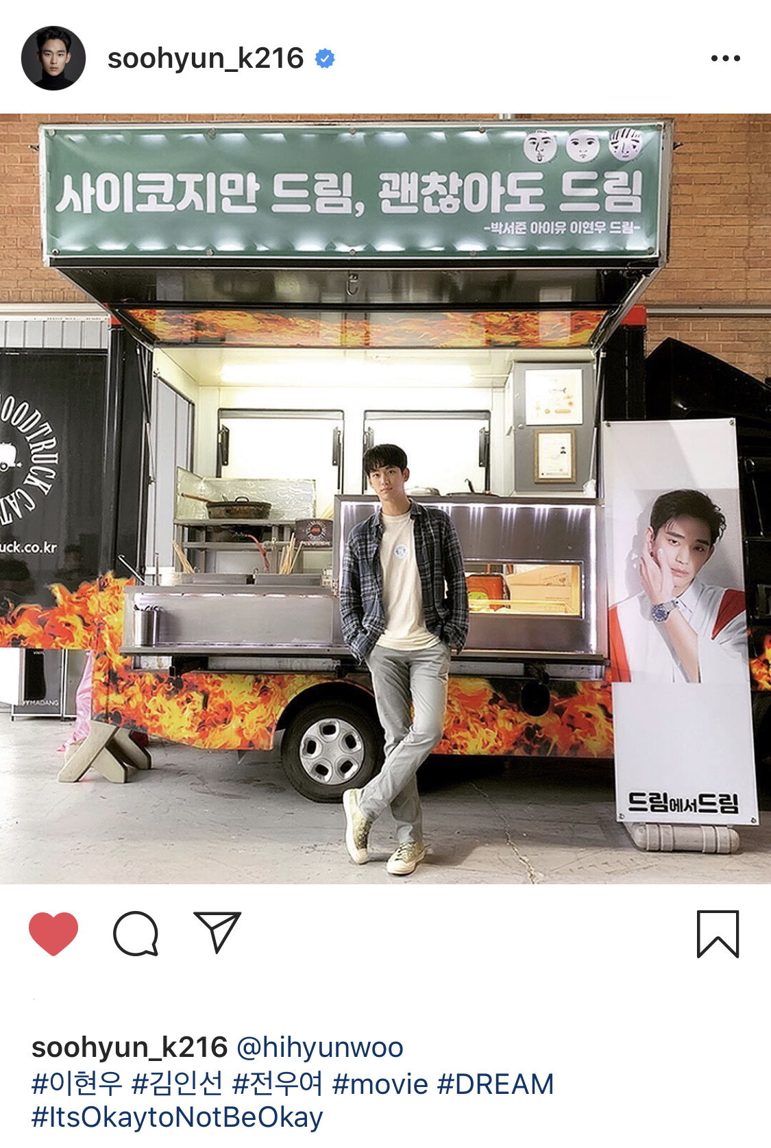 김수현 인스타에 아이유 박서준 이현우 인증샷 올라왔어! | 인스티즈
