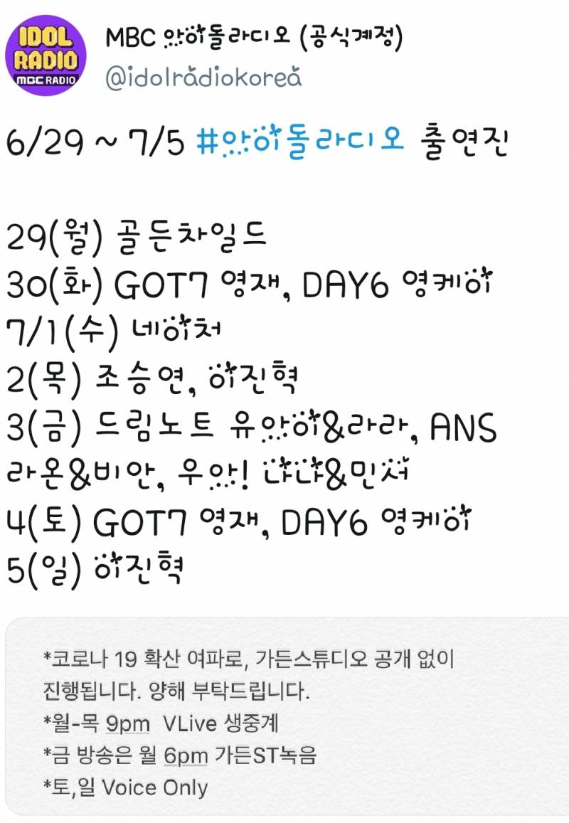 6월29일(월), 🎳MBC 아이돌라디오/골든차일드 VLive 생중계🎳 | 인스티즈