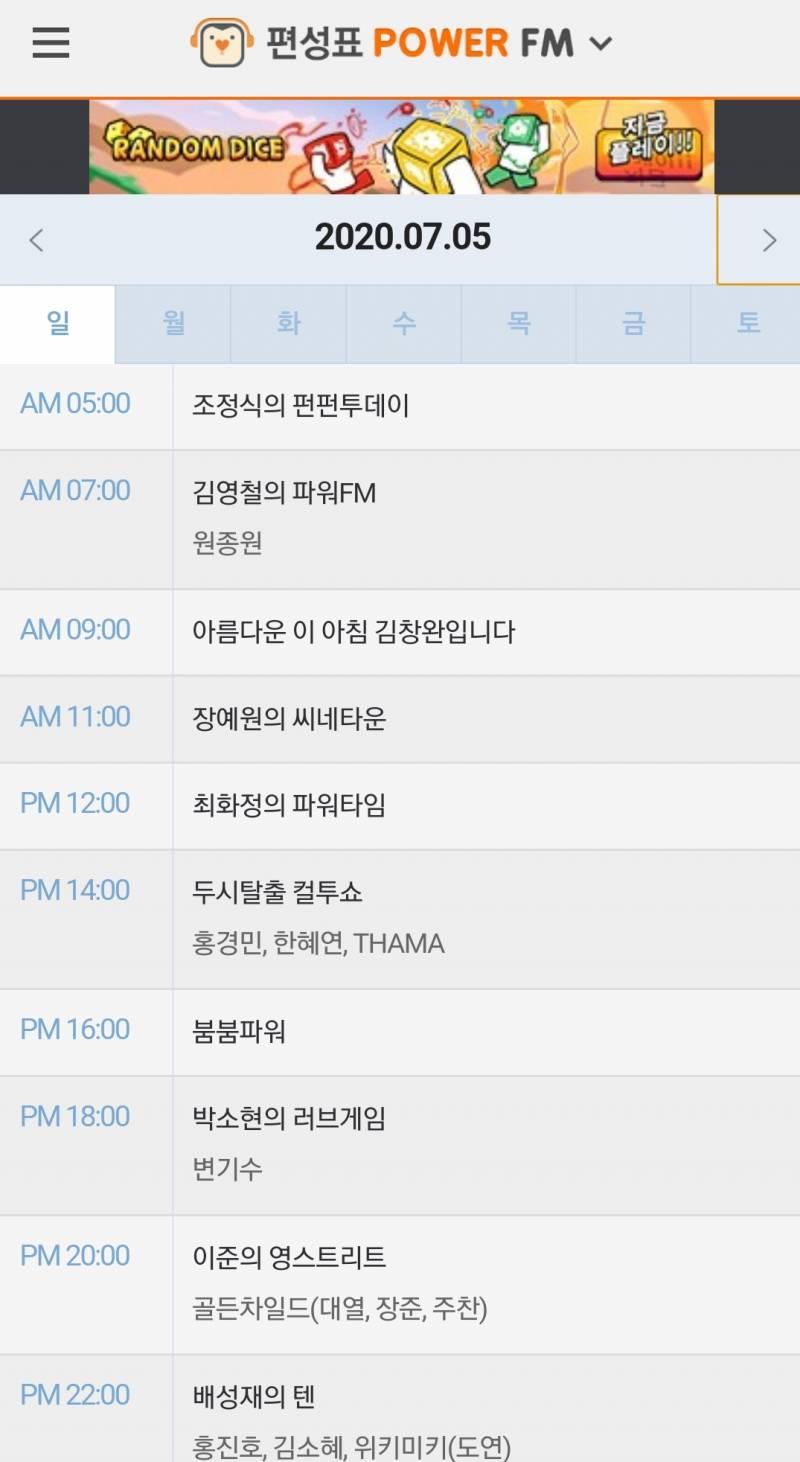 5일(일), 🎳SBS 파워FM 이준의 영스트리트/골든차일드 대열,장준,주찬🎳 | 인스티즈