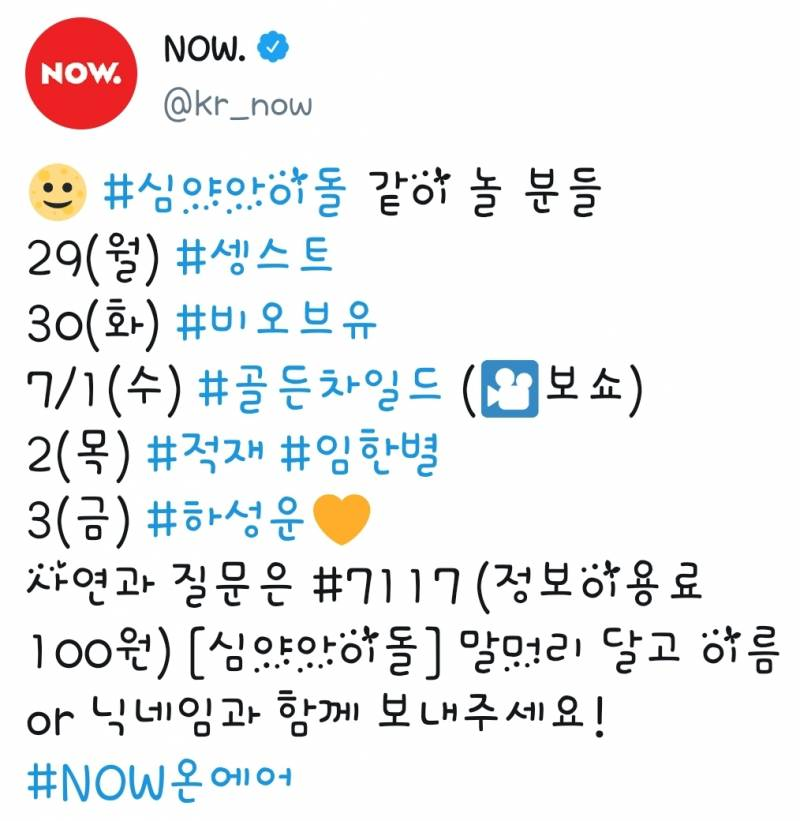 7월1일(수), 🎳네이버 NOW. 심야아이돌/골든차일드 보이는쇼🎳   인스티즈