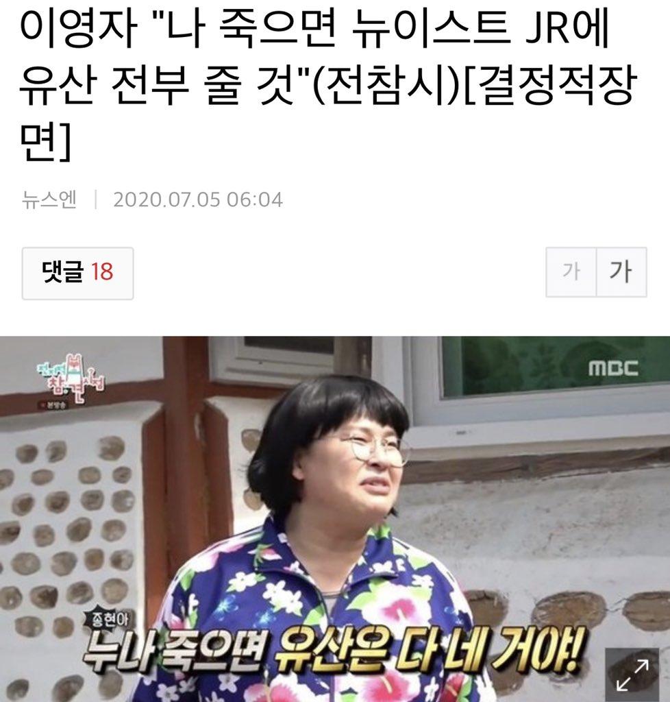 밝혀진 이영자 유산 상속자ㄷㄷ | 인스티즈