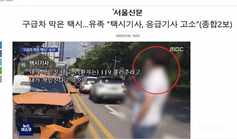 구급차를 막은 택시 기사 사건 근황.jpg | 인스티즈