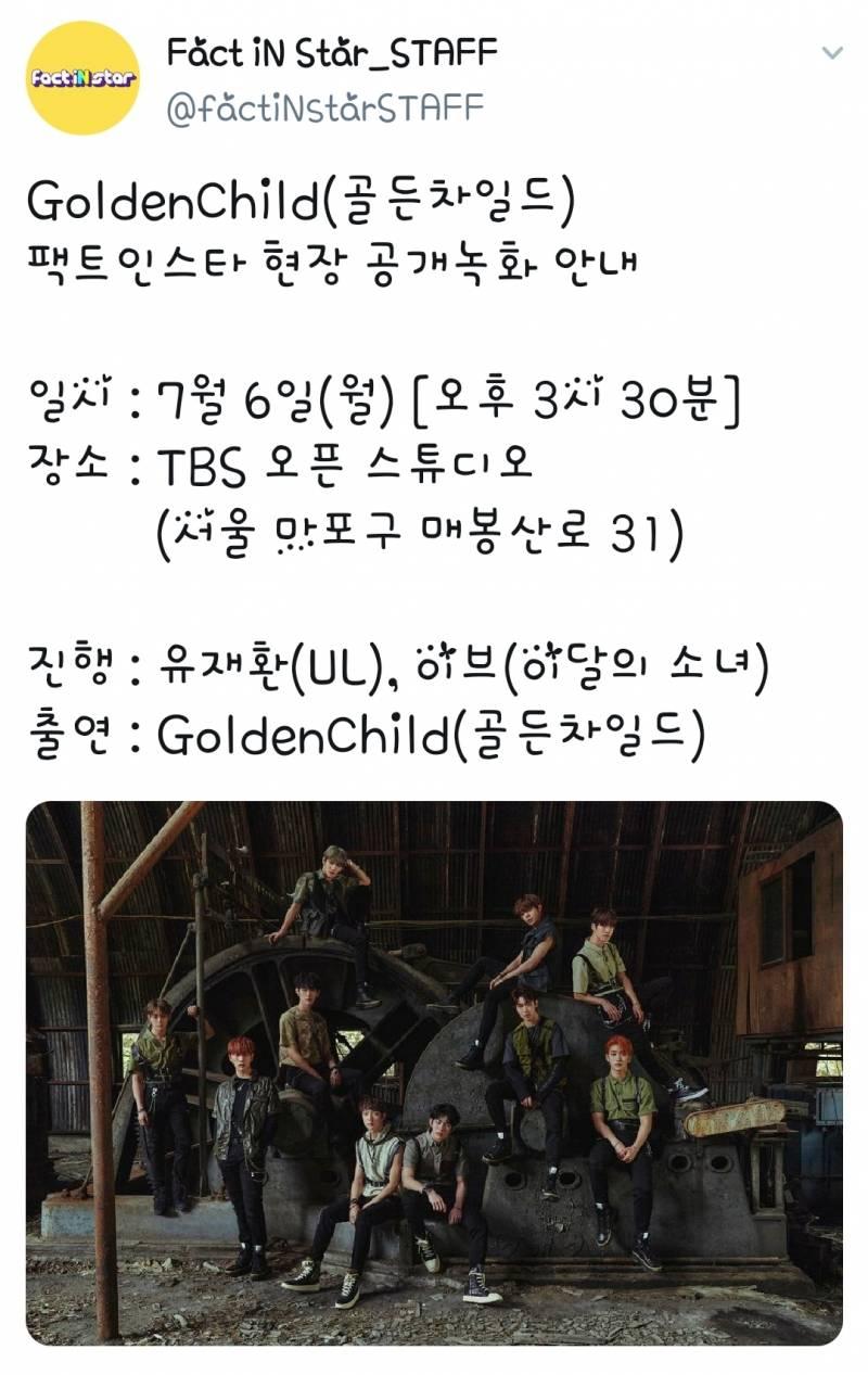 7월6일(월), 🎳TBS 팩트인스타 골든차일드 현장공개 녹화🎳 | 인스티즈