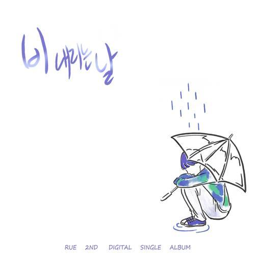 루, 오늘(11일) '비 내리는 날'로 대중 감성 저격 예고 | 인스티즈