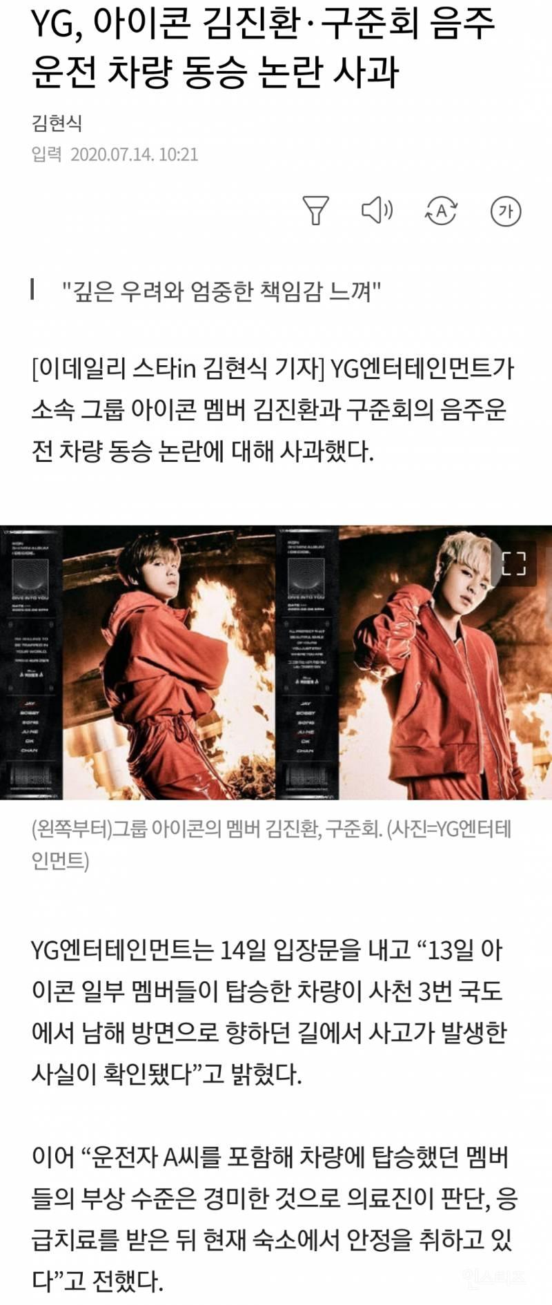 YG, 아이콘 김진환 구준회 음주운전 차량 동승 논란 사과   인스티즈