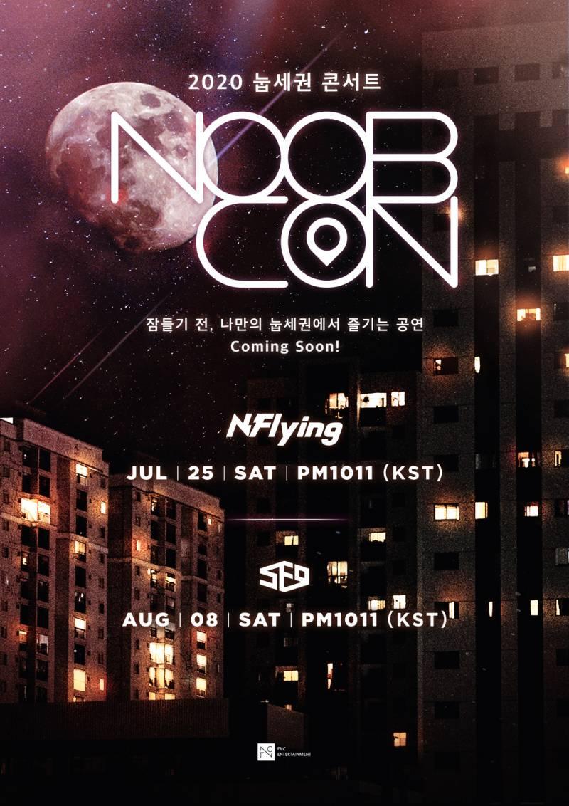 25일(토), ⚡엔플라잉 랜선콘서트 'NOOBCON' 1회차⚡ | 인스티즈