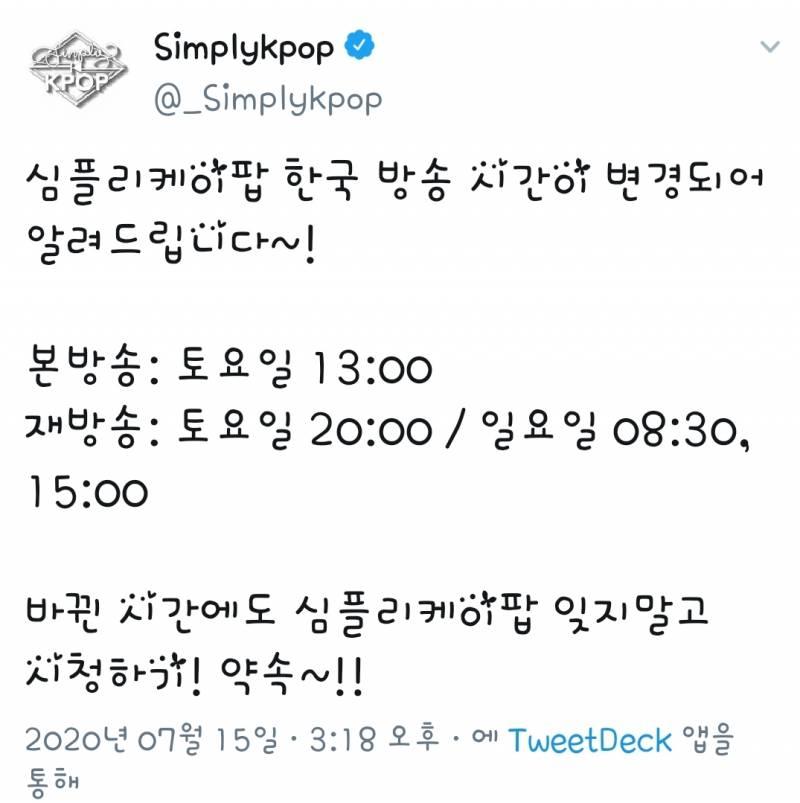 18일(토), 🎳arirang tv/심플리케이팝 골든차일드🎳 | 인스티즈