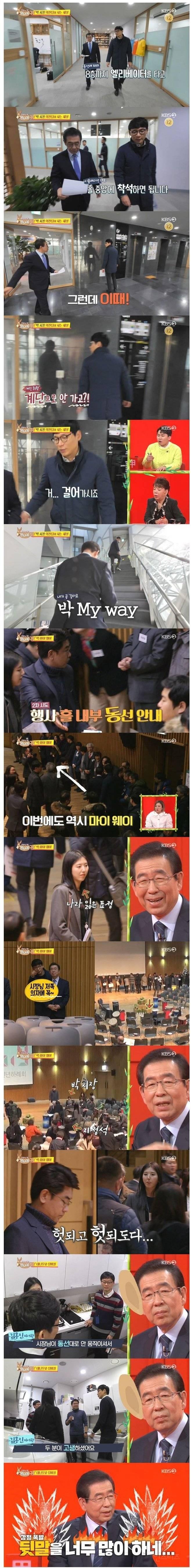 박원순 서울시장 비서관의 하루....jpg | 인스티즈
