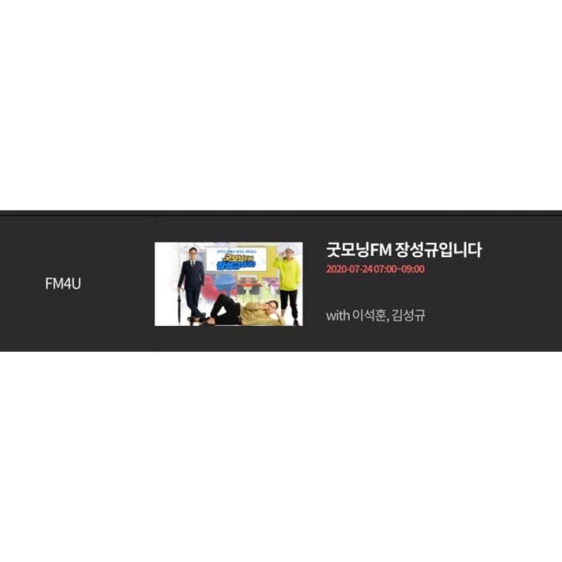 24일(금), 💛인피니트 성규 라디오 <굿모닝 fm 장성규입니다> 출연💛 | 인스티즈