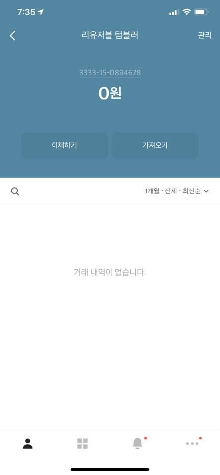 방탄소년단) 리유저블 텀블러 입금폼 | 인스티즈