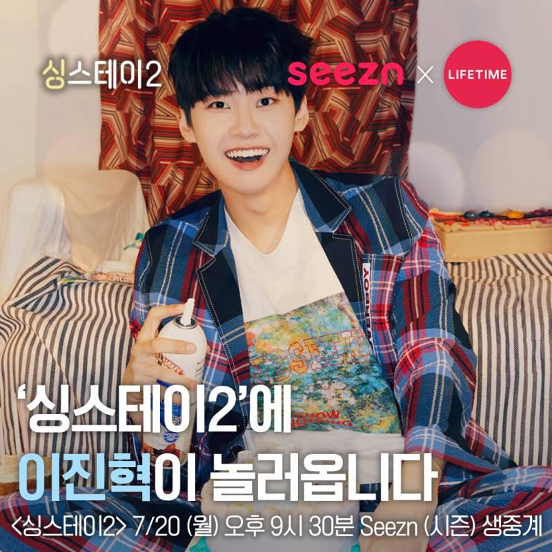 20일(월), 💙이진혁 - 싱스테이2 (seezn) | 인스티즈