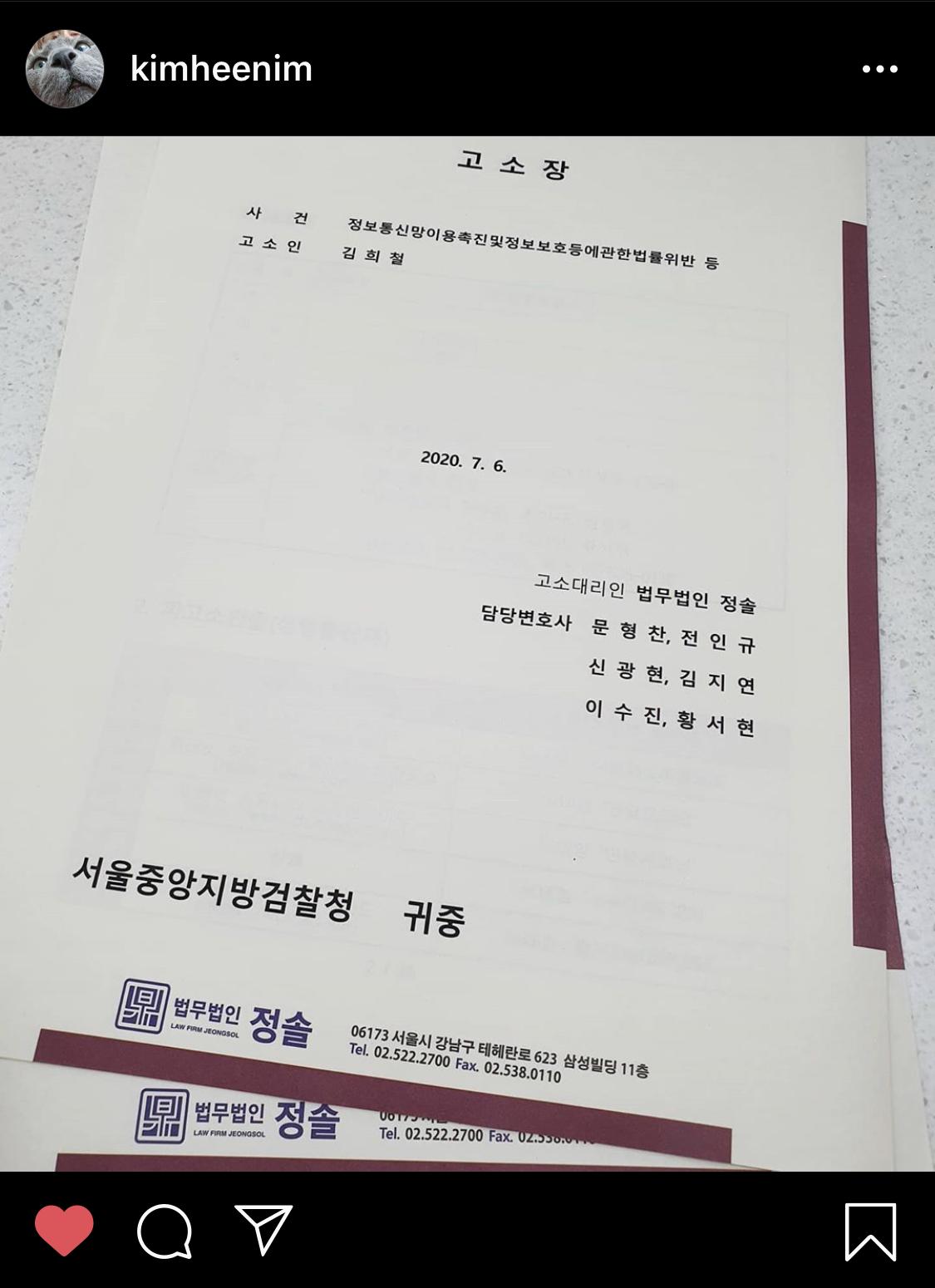 헐 김희철 고소장 올렸다 | 인스티즈