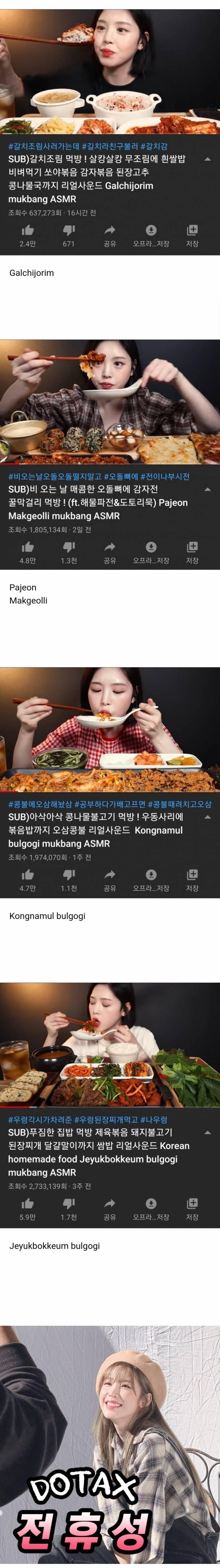 최근 문복희 먹방 영상 제목 근황.........jpg   인스티즈