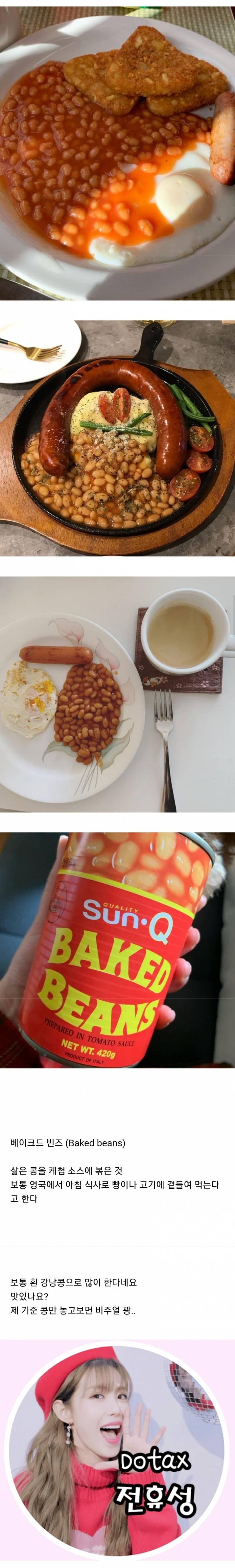 영국 아침식사에 나온다는 빨간콩......jpg | 인스티즈