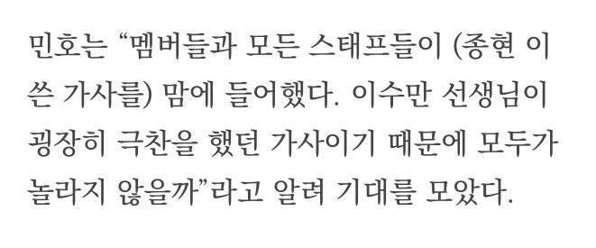 김이나와 샤이니 종현이 가사로 최종결선까지 갔던 노래...jpg | 인스티즈