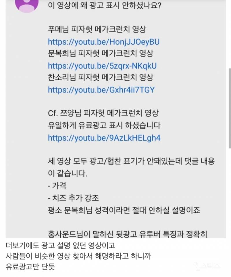 문복희 피자헛 영상 유료광고 붙음 | 인스티즈