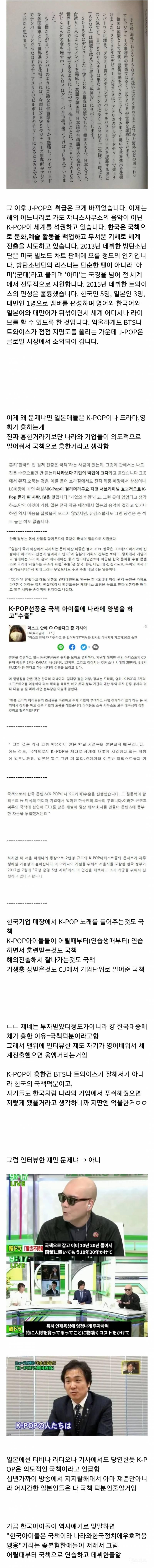 일본에서 생각하는 K-POP의 성공요인 | 인스티즈
