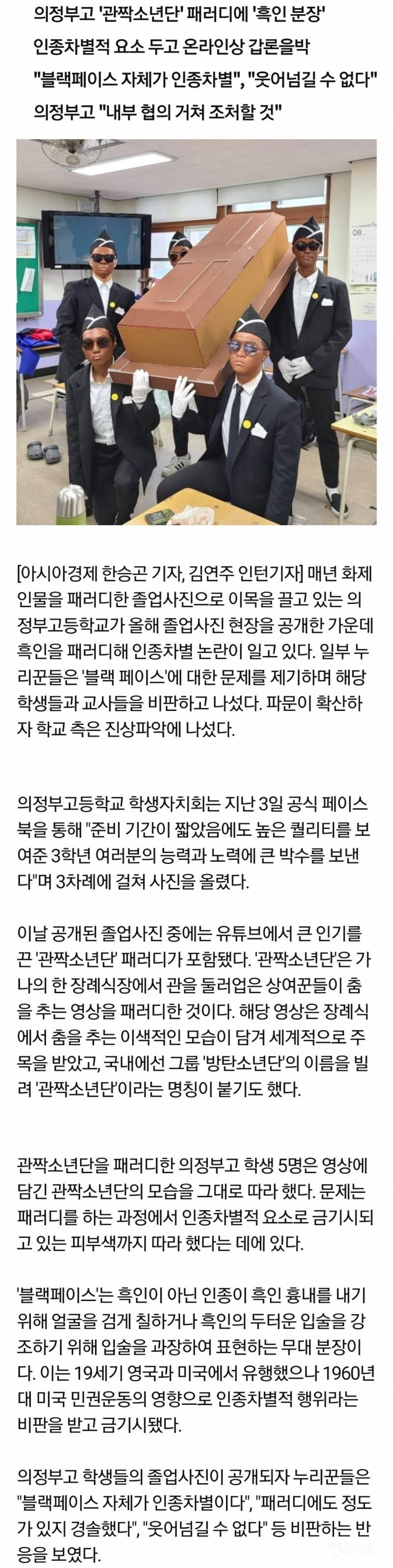 관짝소년단' 의정부고 선 넘은 패러디…'흑인분장' 논란 | 인스티즈