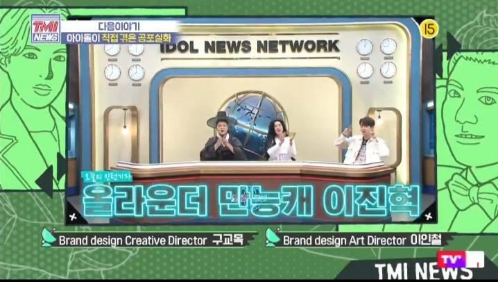 12일(수), 💙이진혁 - TMI NEWS (Mnet)   인스티즈