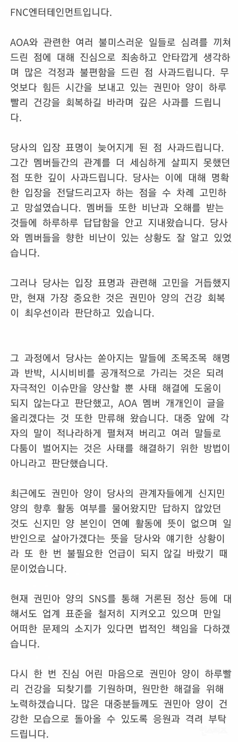 "FNC ""권민아 건강 회복 바라며 깊은 사과…AOA 멤버들 관계 세심히 못 살핀 점도 사과"" | 인스티즈"