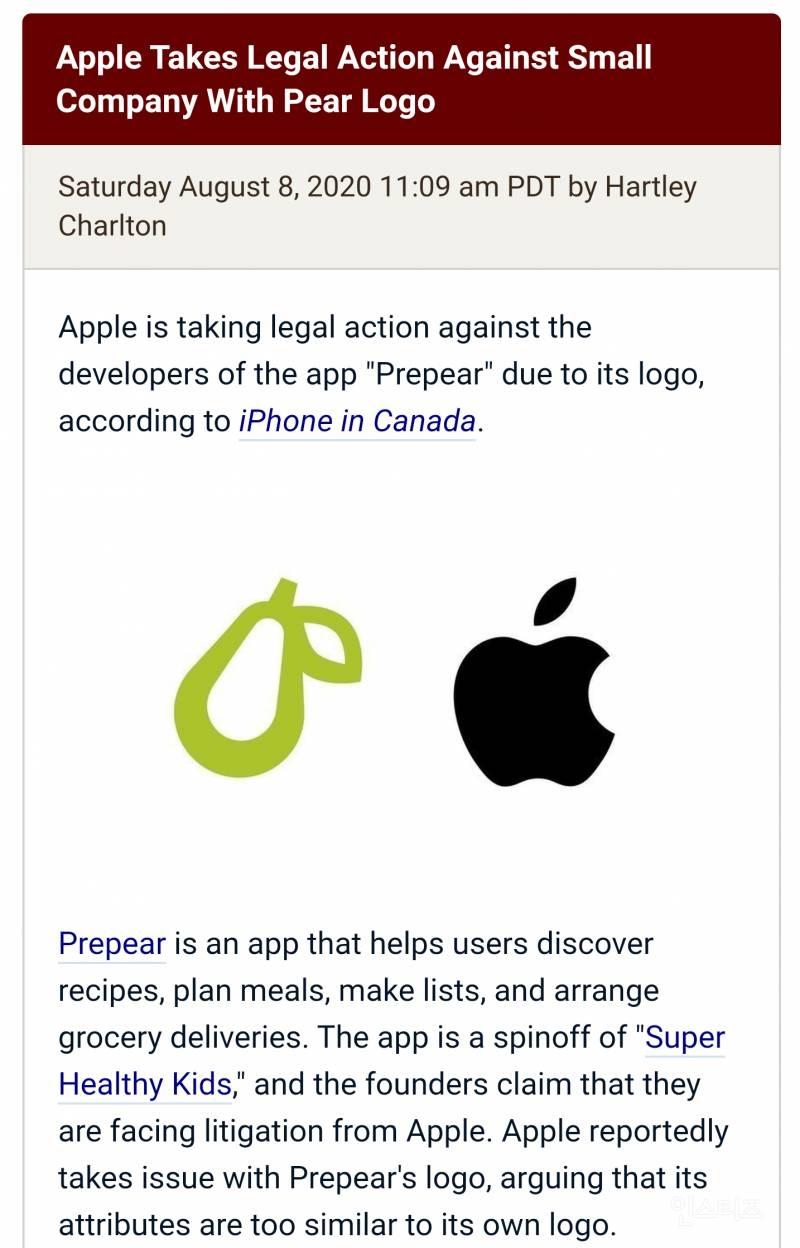 어느 요리회사를 고소한 애플.jpg | 인스티즈