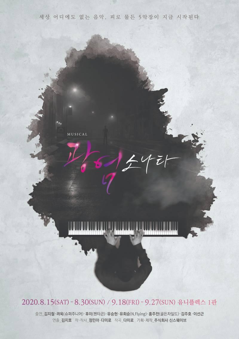 20일(일), 🎳뮤지컬 '광염소나타' - 골든차일드 홍주찬🎳 | 인스티즈