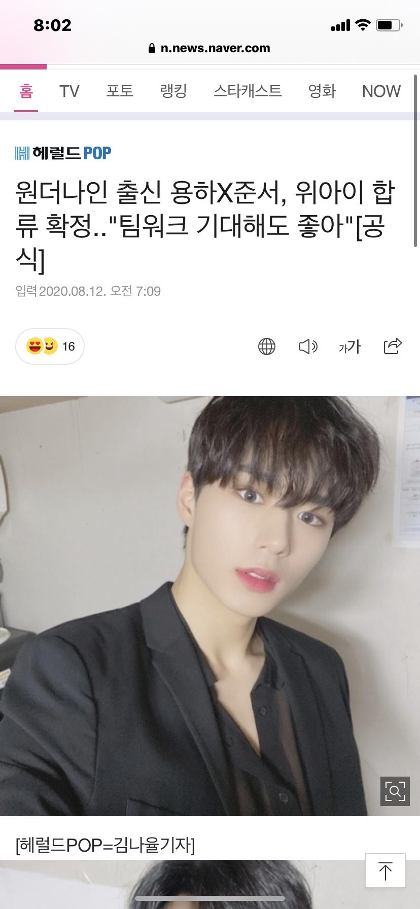 드디어 우리 멤버들 공식합류 기사 떴어ㅠㅠㅠㅠㅠㅠ | 인스티즈