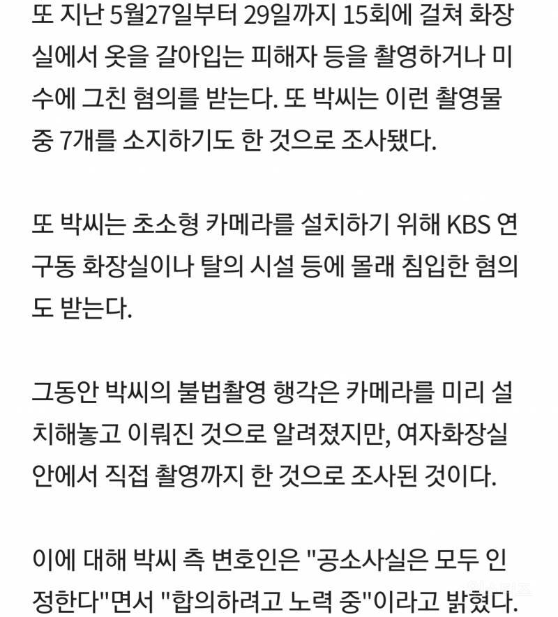 'KBS 몰카' 개그맨, 여자화장실 숨어 직접촬영도 했다 | 인스티즈