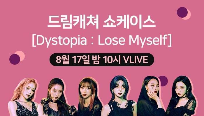 17일(월), 드림캐쳐 [Dystopia:LoseMyself] 컴백 쇼케이스🌙 | 인스티즈