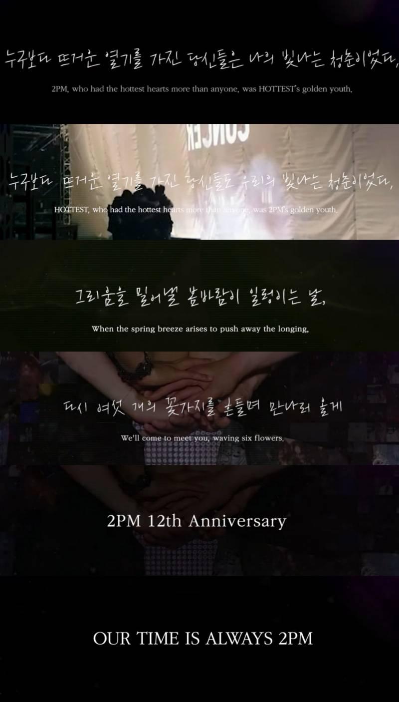 4일(금), 🐼🐨😺2PM 데뷔 12주년🐥🐧🍌 | 인스티즈