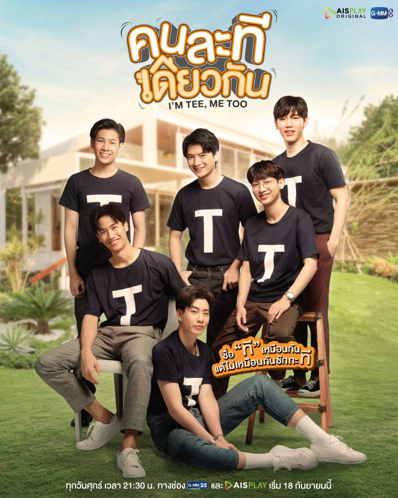 18일(금), 태국드라마 I'm Tee, Me too 첫방송   인스티즈