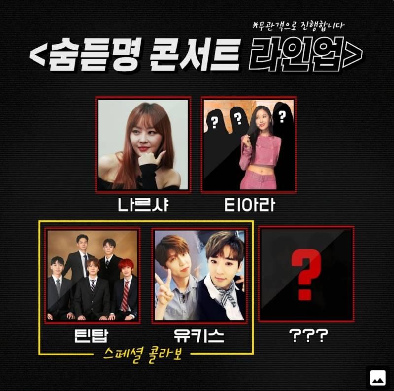 2일(금), 💜틴탑 SBS 문명특급 숨듣명 콘서트💜 | 인스티즈