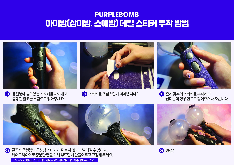 방탄소년단) 💜 아미밤(삼미밤,스에밤)커스텀 스티커 수량조사!💜 | 인스티즈